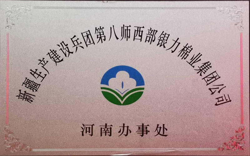 Henan Office of the Eighth Agricultural Division of Xinjiang Corps